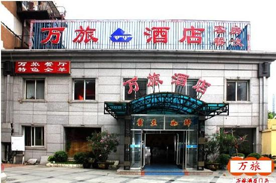 Photo of Wanlv Hotel Dalian