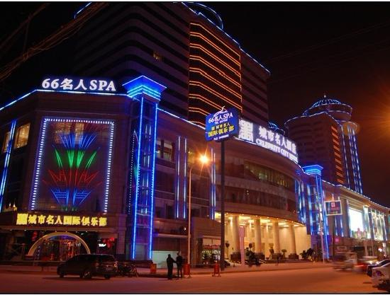 Photo of City Celebrity Hotel Xiangfan