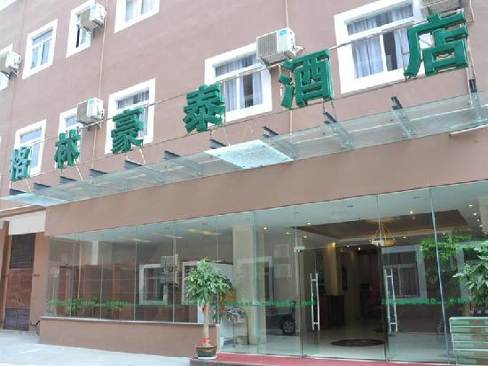 GreenTree Inn Xiamen University Business Hotel