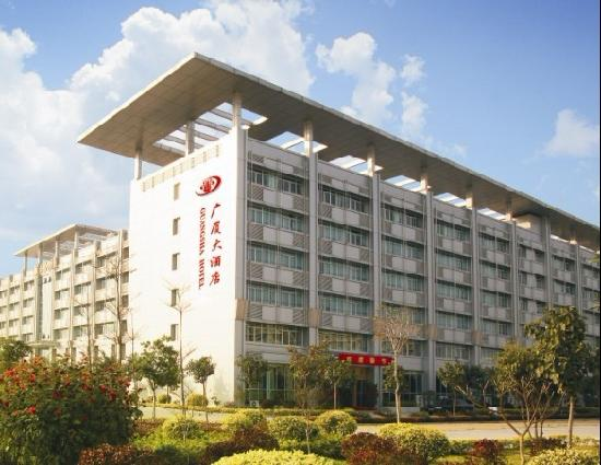 Photo of Guangsha Hotel Guangzhou