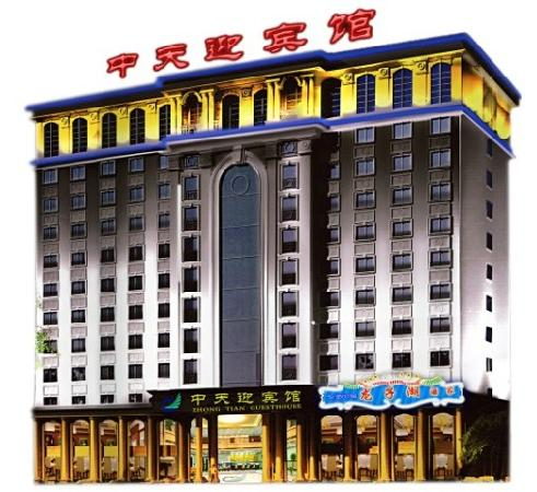 Photo of Zhong Tian Hotel Zhengzhou