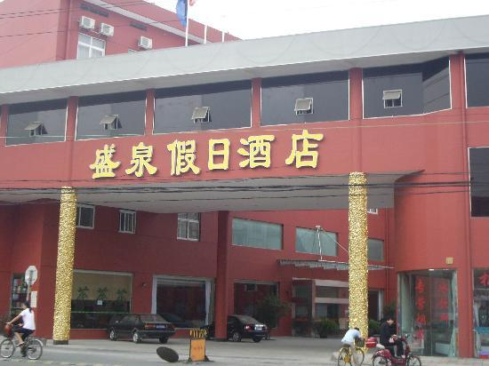 Photo of Shengquan Holiday Hotel Hangzhou