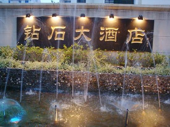 Photo of Diamond Hotel Quanzhou