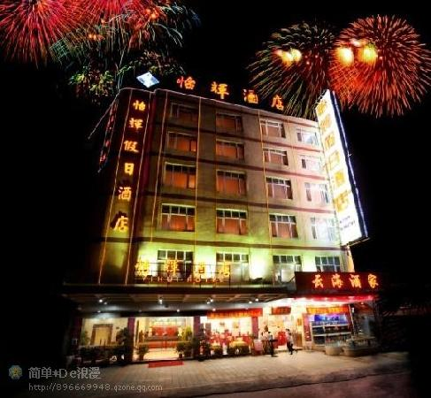 Yihui Holiday Hotel