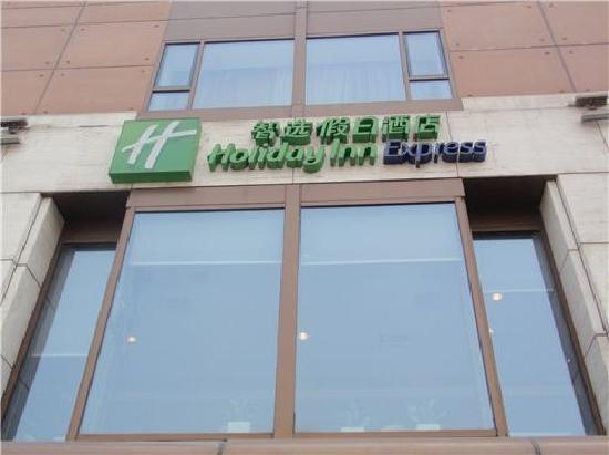 Holiday Inn Express Beijing Zhongguancun