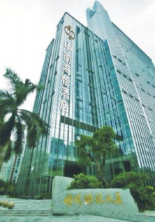 Photo of Harbour Laguna Hotel Shenzhen