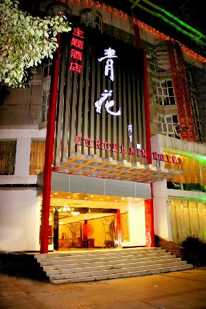 Photo of Starway Qinghua Thematic Hotel Jingdezhen