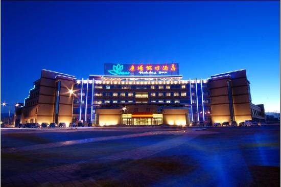 Photo of Holiday Plaza Hotel Jiayuguan