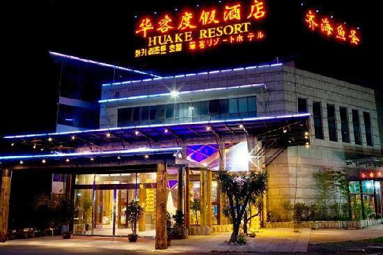 Huake Holiday Hotel - Qingdao