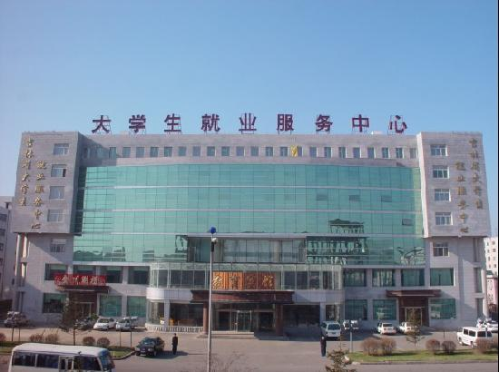 Education Hotel Changchun (Jiaoyu Binguan)