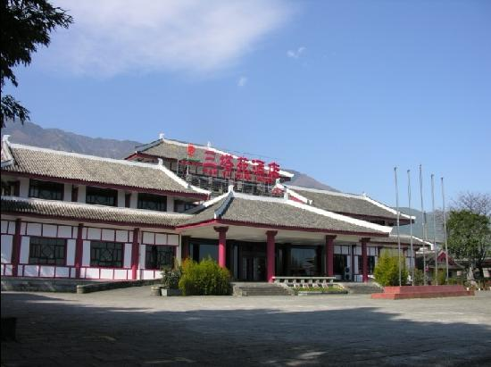 Photo of San Ta Yuan Hotel Dali