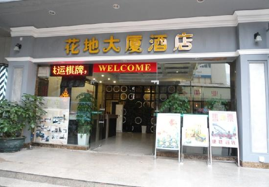 Photo of Flower Hotel Guangzhou