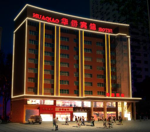 Photo of Chinese Overseas Hotel Jingmen