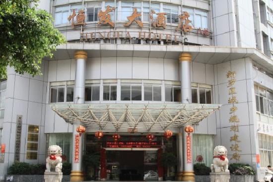 Photo of Longyan Heng Fa Hotel Co.Ltd