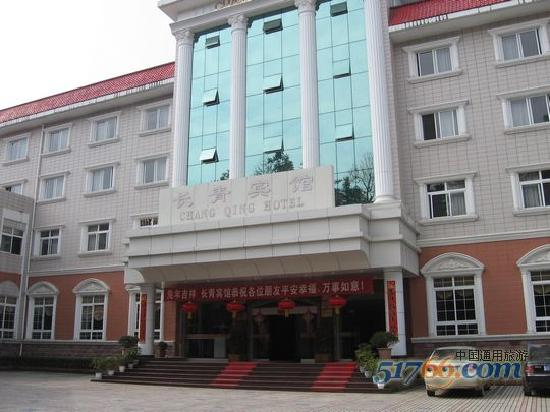 Changqing Hotel