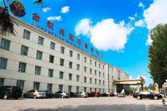 Photo of Jinhangxian International Business Hotel Beijing