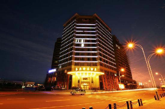 Photo of Xilei Seaview Hotel Zhoushan