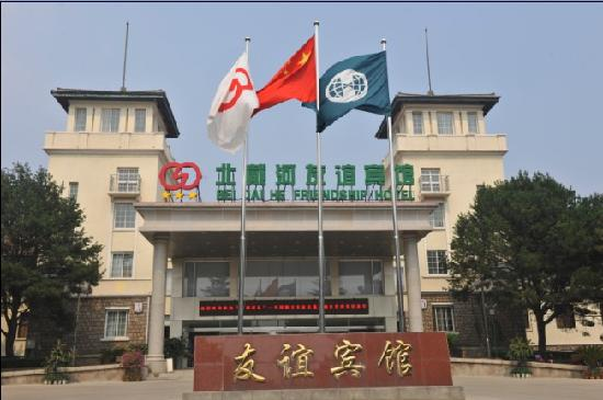 Photo of Friendship Hotel Beidaihe Qinghuangdao