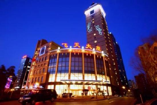 Photo of Feitian Grand Hotel Beijing