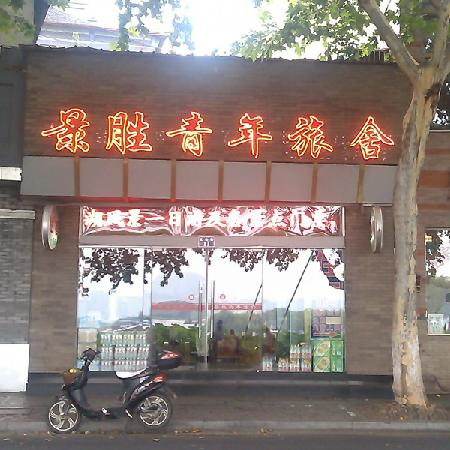 Jingsheng Youth Hostel