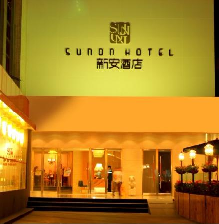 Photo of Sunon Holiday Villa Shenzhen