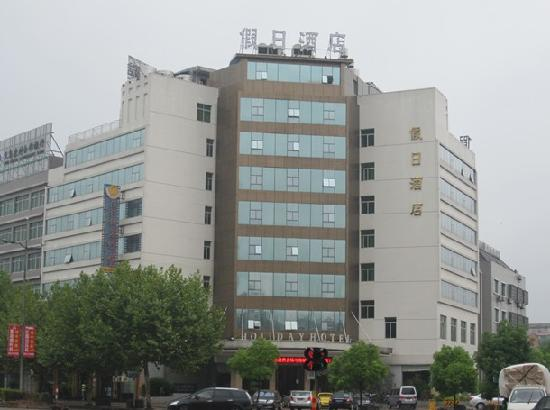 Yiwu Holiday Hotel