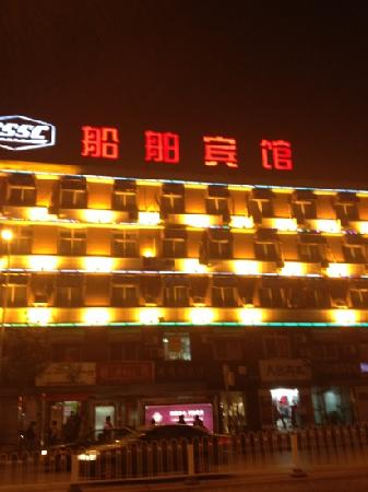 Chuanbo Hotel