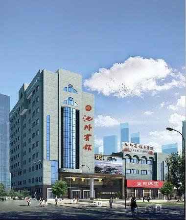 Photo of Chizhou Hotel