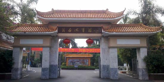Maoming Guest Hotel