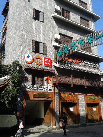 Bajie International Youth Hostel