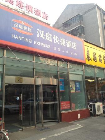 Hanting Express Beijing Guomao 2nd : 