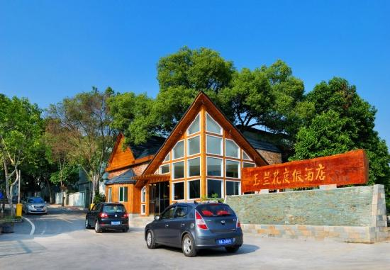 Yulanhua Holiday Hotel
