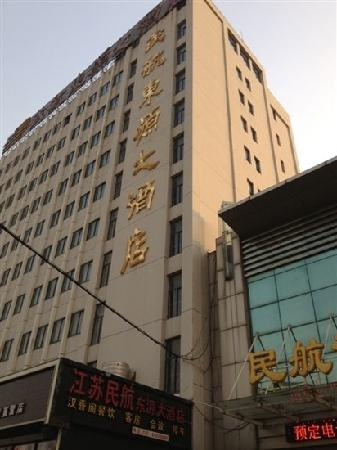 Jiangsu Civil Aviation Dongyuan Hotel