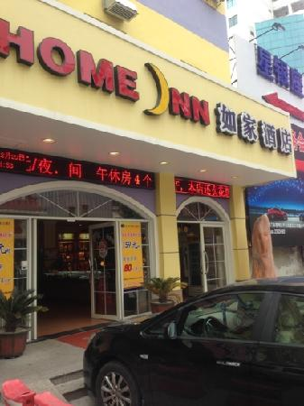 ‪Home Inn Xiamen Xiahe Road Jiangli‬
