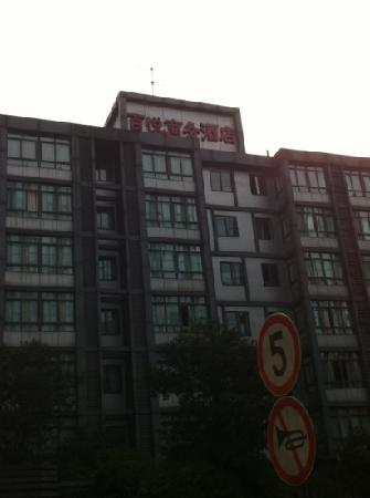 Photo of Baiyue Business Hotel Hangzhou