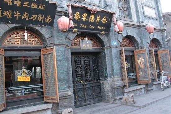 Photo of Jinjinglou Hotel Pingyao