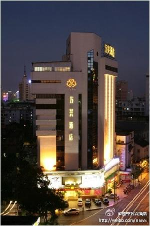 Photo of Wan Xing HotelMin Zhu Road Nanning