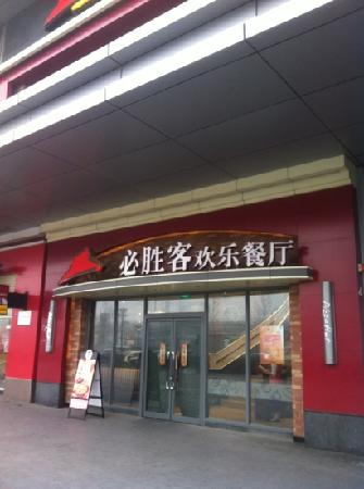 Pizza Hut (TianTongYuan)