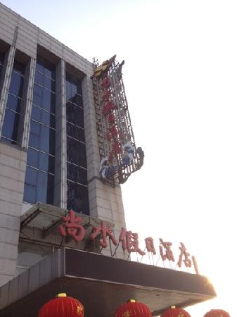 Shangshui Holiday Hotel