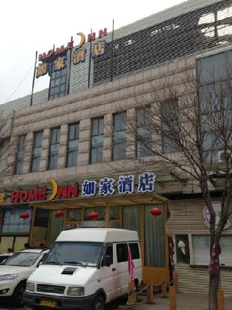 ‪Home Inn Qingdao Polar Sea World‬