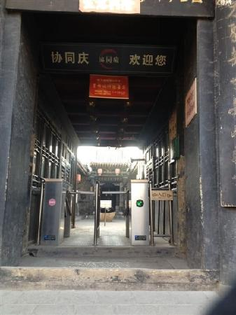 "Museum of Chinese ""Xietongqing""Ancient Bank"