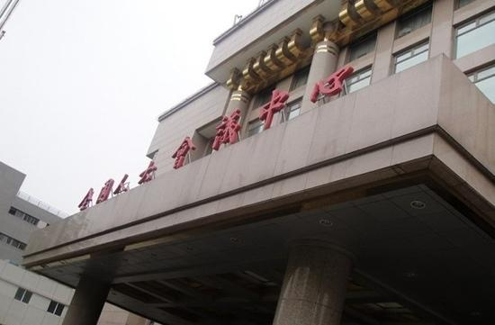 National People's Congress Conference Center
