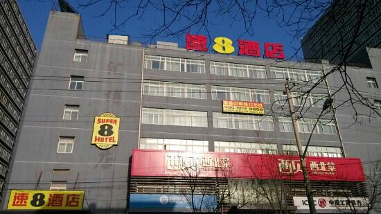 Super 8 Beijing Xizhimen Jiaoda East Road