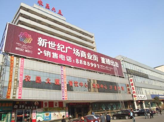 Photo of Nongken Plaza Qiqihar