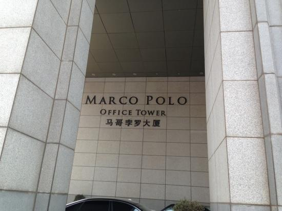 Marco Polo Parkside Beijing: 