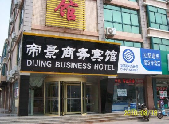 Photo of Dijing Business Hotel Jiaozhou