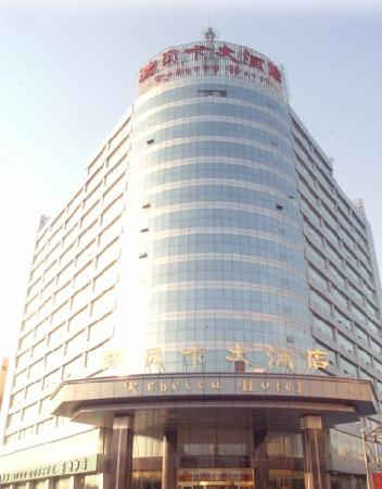 Photo of Rebecca Hotel Xuchang