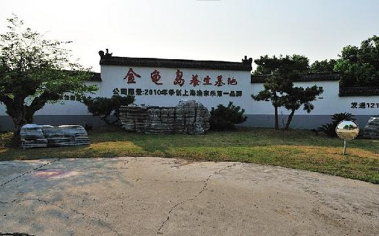 Jin'guidao Health Base