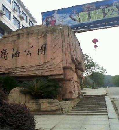 Xiaoxiang Park