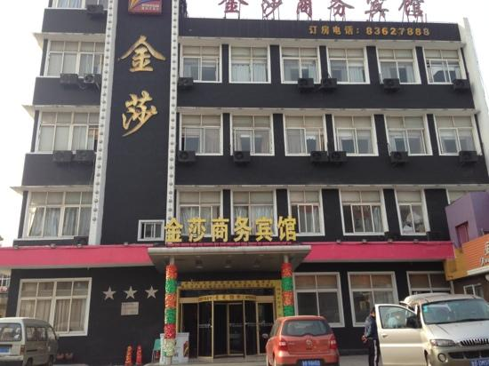 Jinsha Business Hotel: 